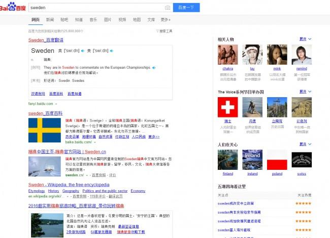 Sökresultat i Baidu för Sweden