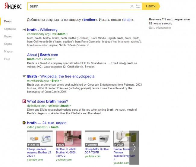 Yandex - sökt efter Brath